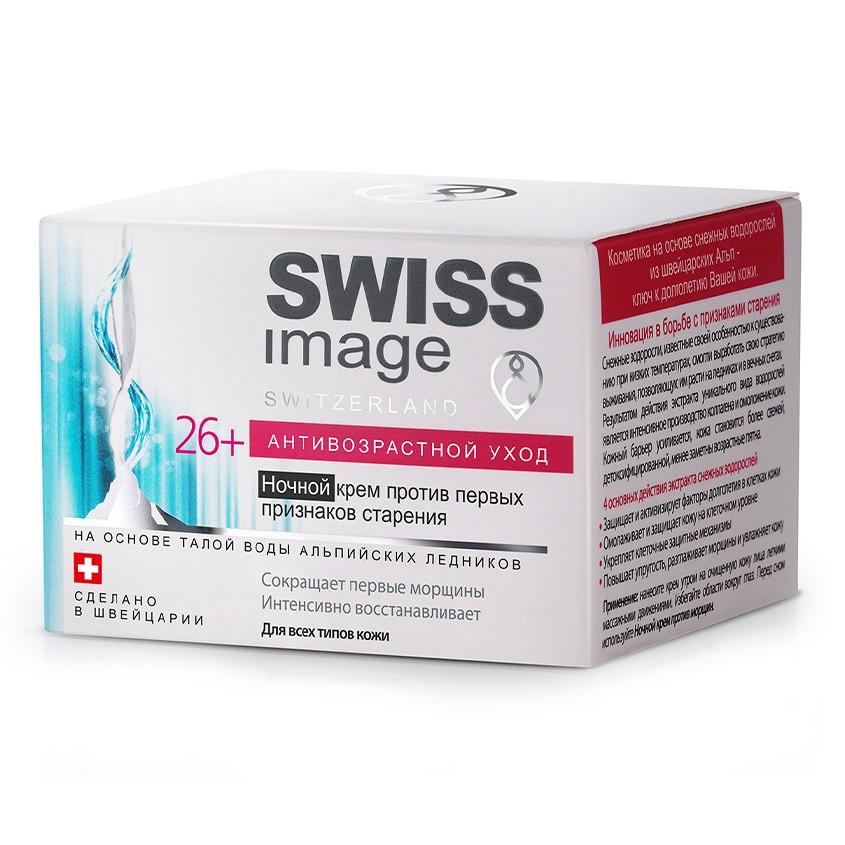 Купить SWISS IMAGE 26+ Ночной крем против первых признаков старения