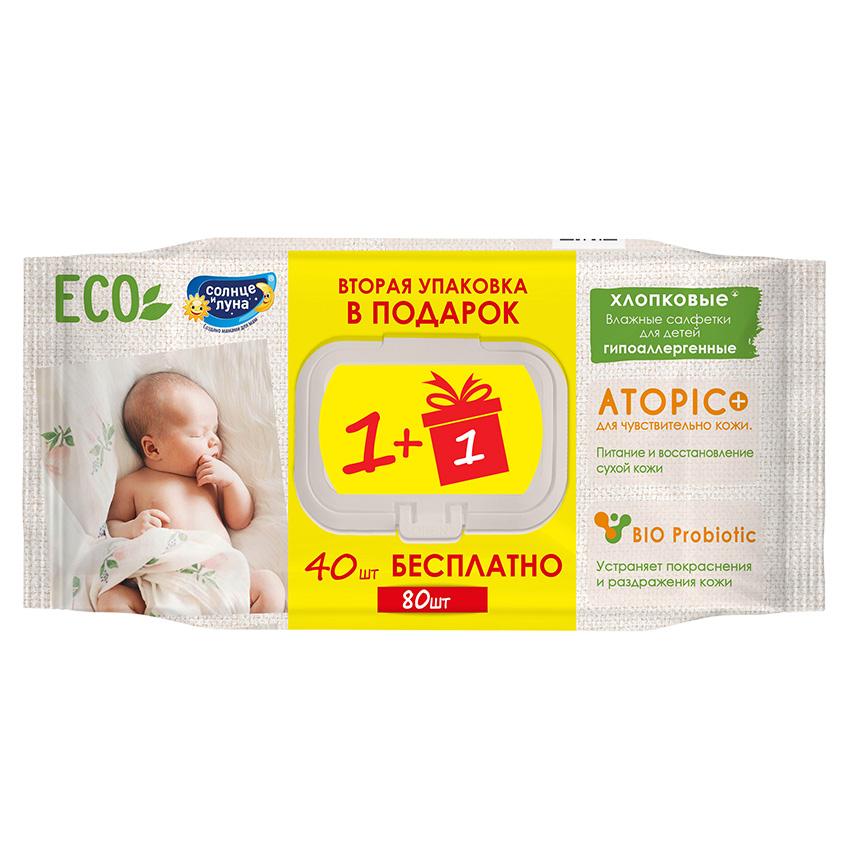 Купить СОЛНЦЕ И ЛУНА ECO Влажные салфетки детские 0+ ATOPIC + ПРОМО