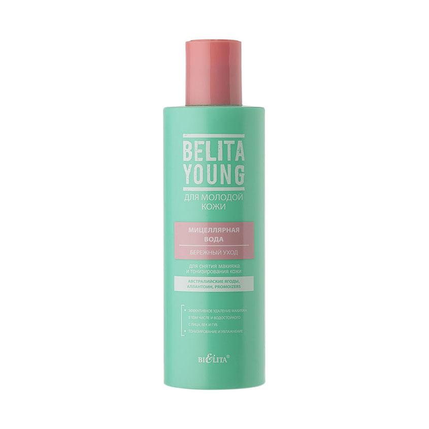 Купить БЕЛИТА Young Мицеллярная вода для снятия макияжа и тонизирования кожи Бережный уход