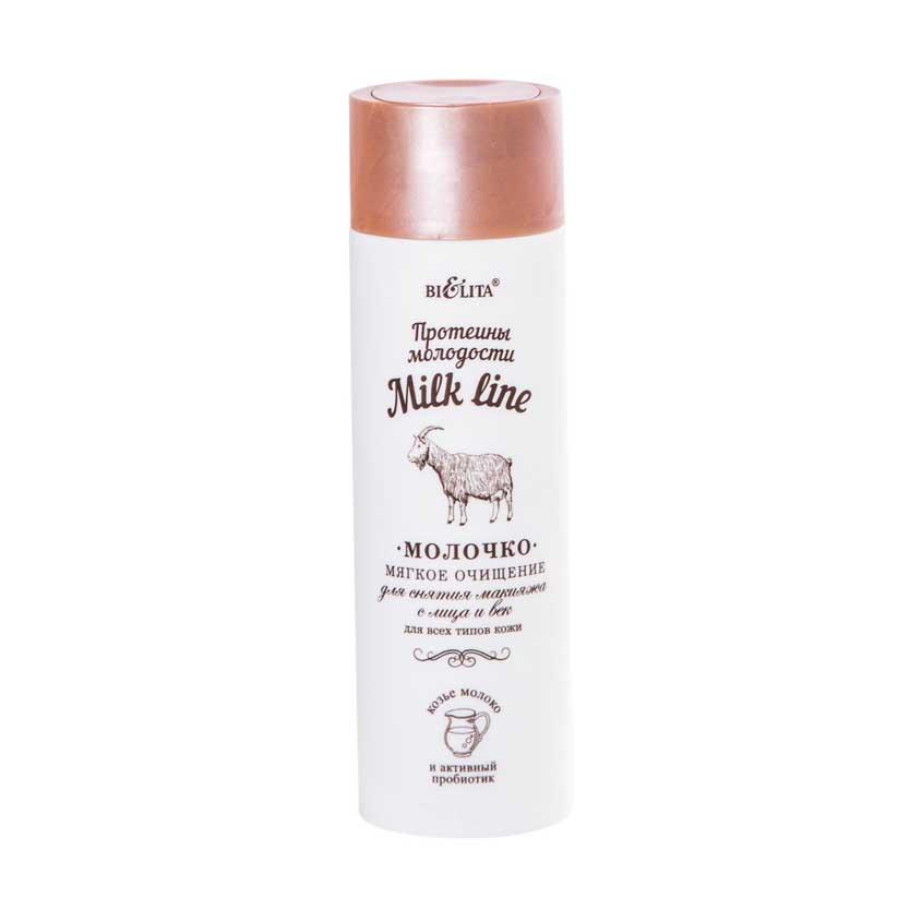 БЕЛИТА Milk line Протеины молодости Молочко для снятия макияжа
