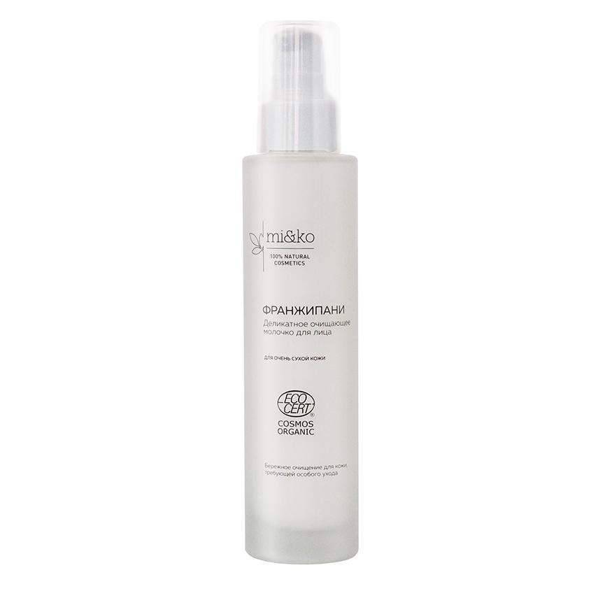 MI&KO Молочко для лица очищающее Франжипани для очень сухой кожи Cosmos Organic
