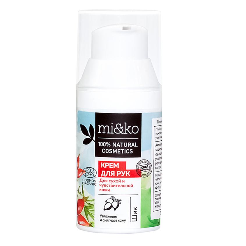 Купить MI&KO Крем для рук Шик для сухой и чувствительной кожи Cosmos Organic