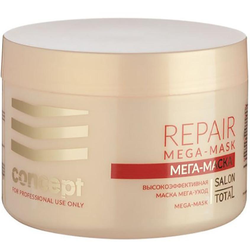 CONCEPT Маска МЕГА-Уход MEGA-MASK Salon Total Repair для слабых и поврежденных волос