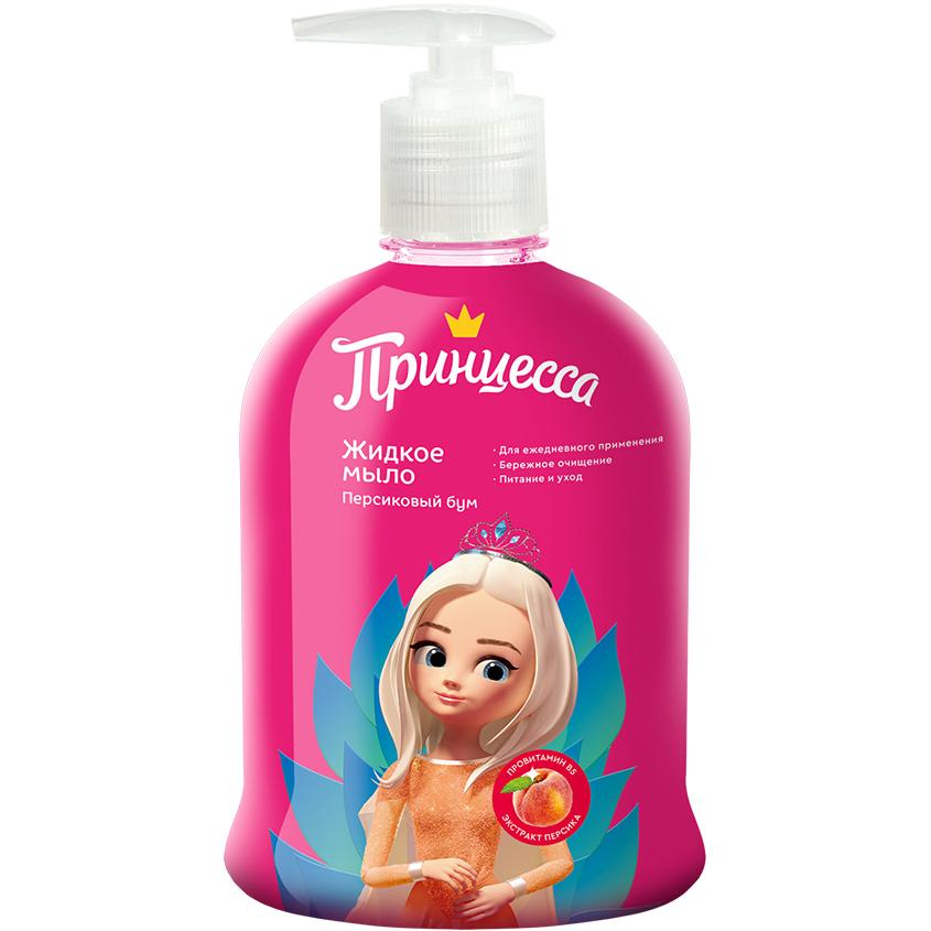ПРИНЦЕССА Жидкое мыло Принцесса Персиковый Бум