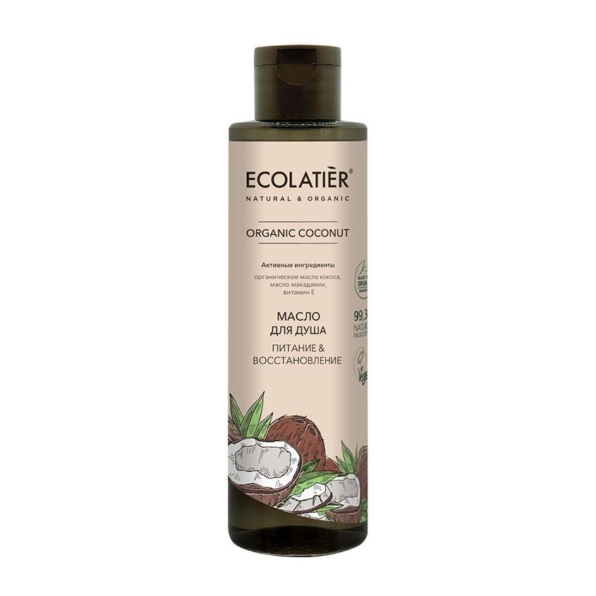 ECOLATIER GREEN Масло для душа Питание & Восстановление ORGANIC COCONUT  - Купить
