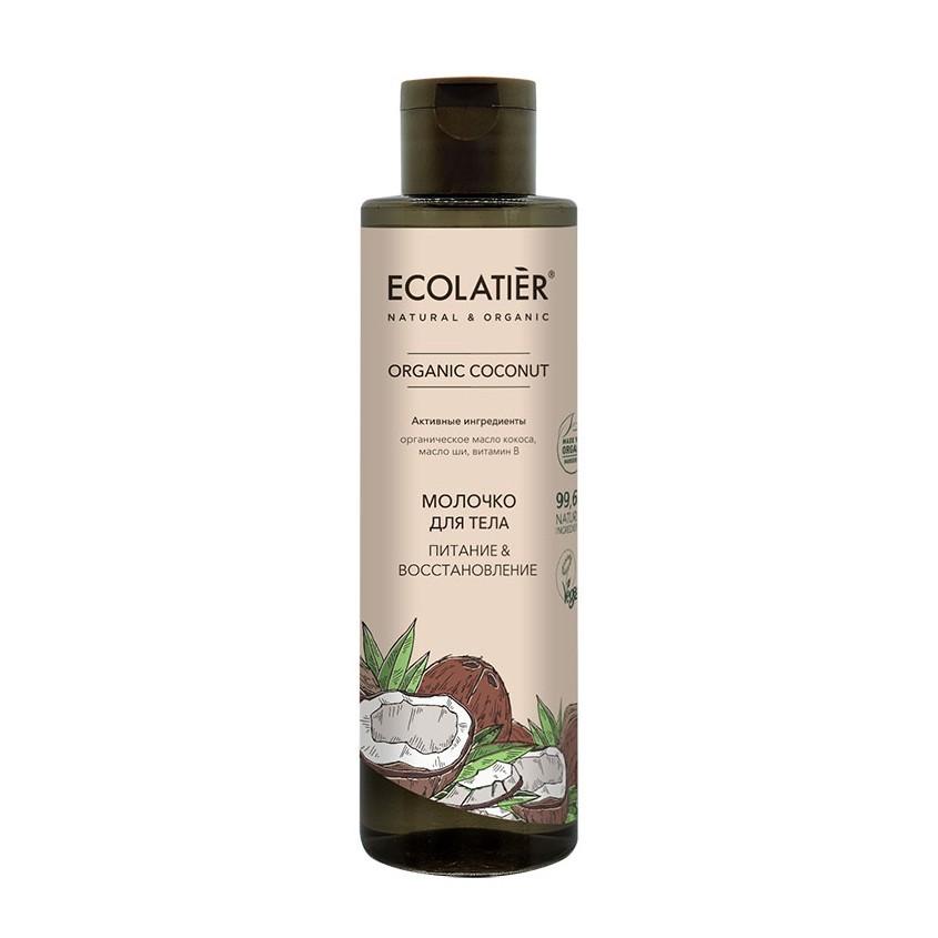 Купить ECOLATIER GREEN Молочко для тела Питание & Восстановление ORGANIC COCONUT