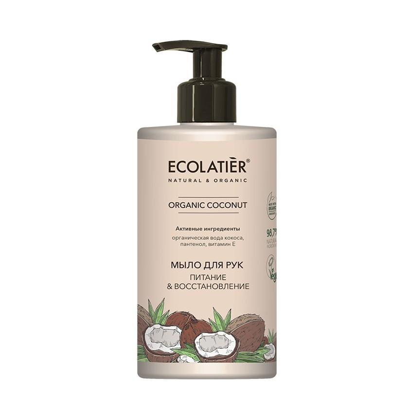 Купить ECOLATIER GREEN Мыло для рук Питание & Восстановление ORGANIC COCONUT