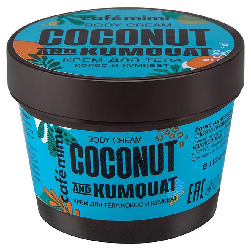 CAFÉ MIMI Крем для тела кокос и кумкват