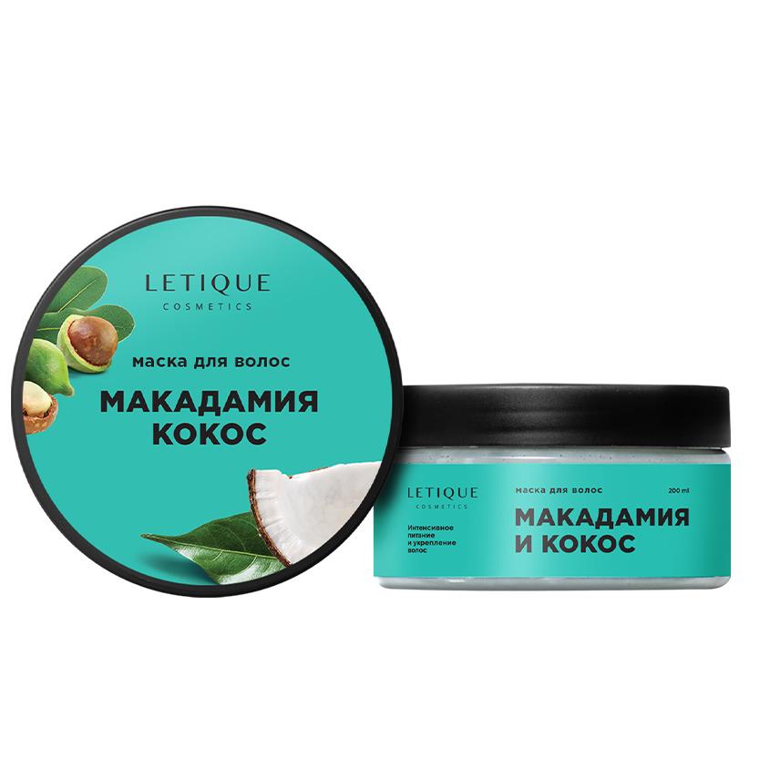 LETIQUE COSMETICS Маска для волос Макадамия-кокос