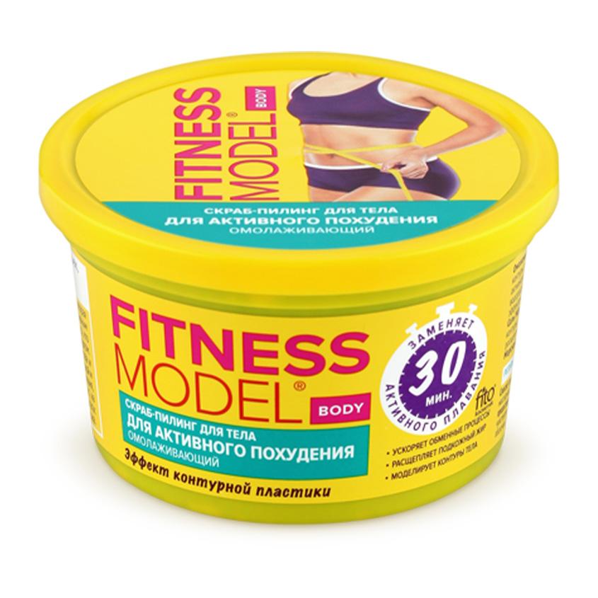 FITO КОСМЕТИК Скраб-пилинг для тела для активного похудения омолаживающий FITNESS MODEL  - Купить