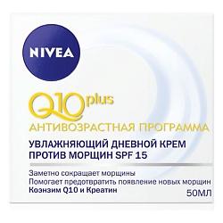 NIVEA Дневной крем против морщин Q10 Plus 50 мл