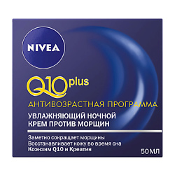 NIVEA Ночной крем против морщин Q10 Plus 50 мл