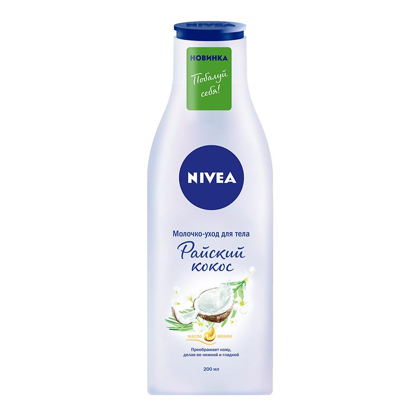 NIVEA Молочко-уход для тела Райский кокос
