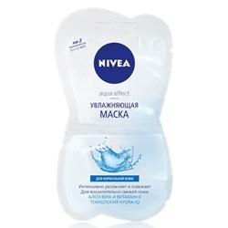 NIVEA Увлажняющая маска для лица 2х7.5 мл