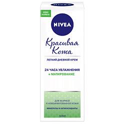 Купить NIVEA Крем для лица матирующий КРАСИВАЯ КОЖА 50 мл