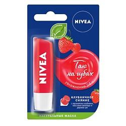 NIVEA Бальзам для губ Фруктовое сияние 4.8 г
