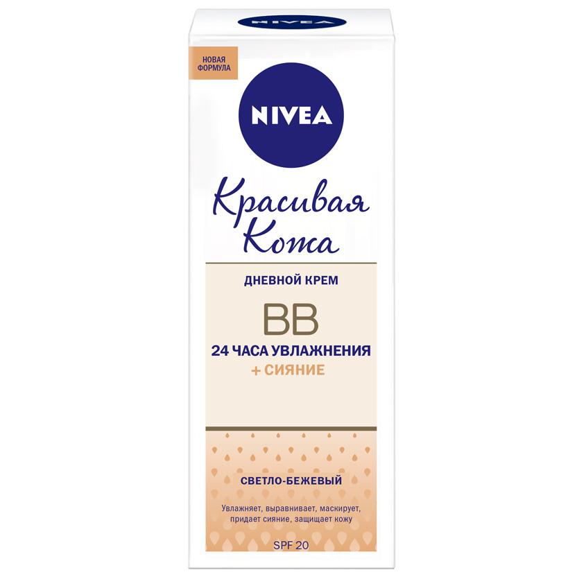 NIVEA BB-Крем для лица увлажняющий КРАСИВАЯ КОЖА