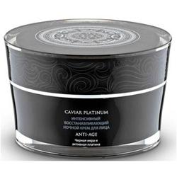 NATURA SIBERICA Интенсивный восстанавливающий ночной крем для лица anti-age Caviar Platinum 50 мл