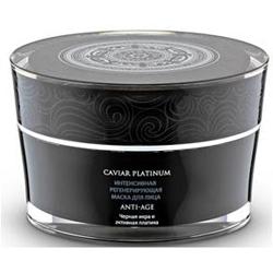 NATURA SIBERICA ����������� �������������� ����� ��� ���� anti-age Caviar Platinum
