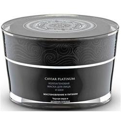 NATURA SIBERICA ������������ ����� ��� ���� � ��� Caviar Platinum
