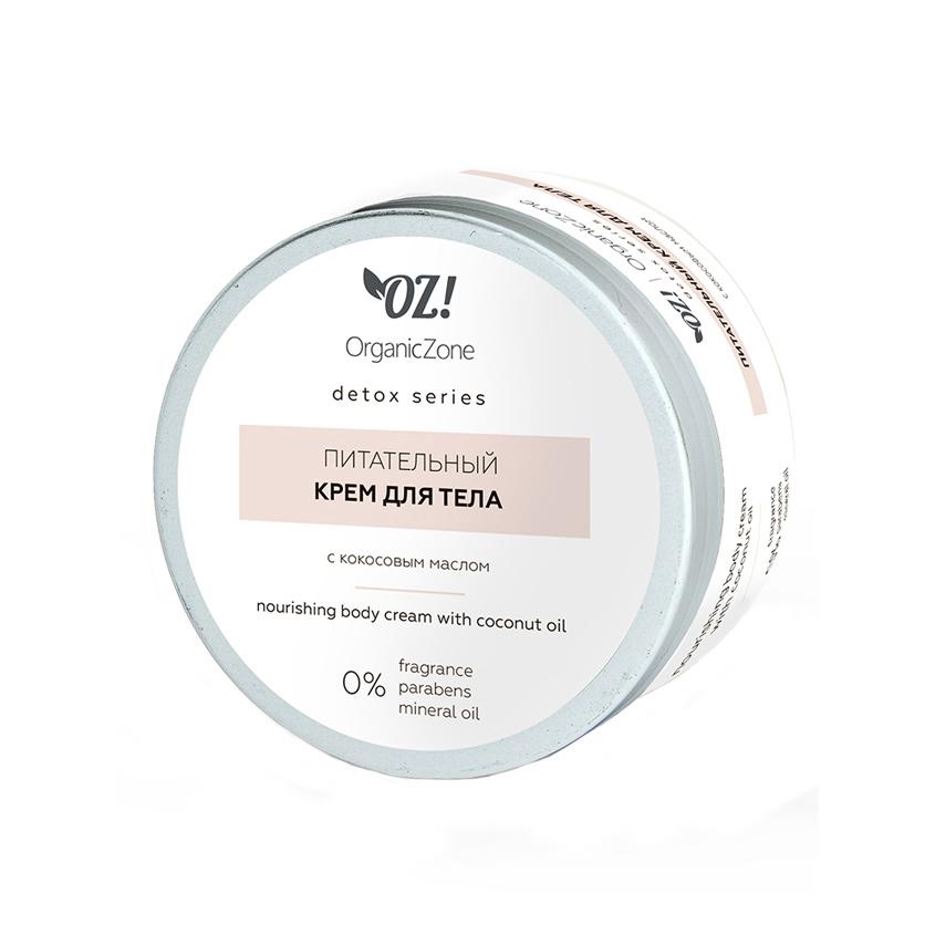 OZ! ORGANICZONE Крем для тела с кокосовым маслом питательный  - Купить