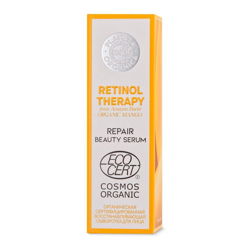 PLANETA ORGANICA Сыворотка для лица восстанавливающая с ретинолом Retinol Therapy BIO