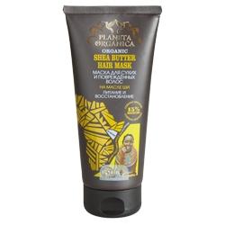 PLANETA ORGANICA Маска для сухих и поврежденных волос Питание и восстановление Shea butter 200 мл