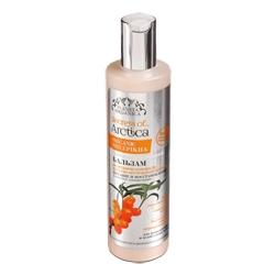 PLANETA ORGANICA Бальзам для волос Питание и восстановление 280 мл