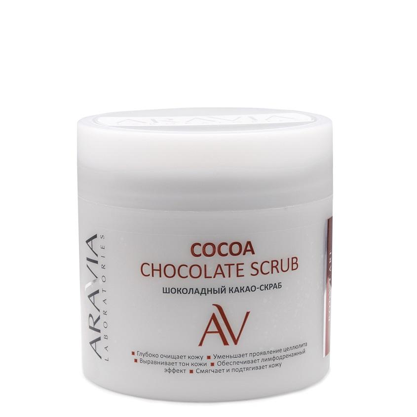 ARAVIA LABORATORIES Шоколадный какао-скраб для тела Cocoa Chocolate Scrub