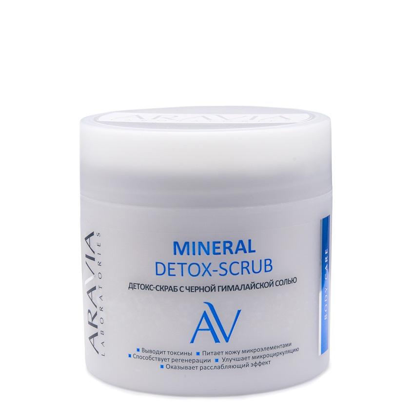 ARAVIA LABORATORIES Детокс-скраб с чёрной гималайской солью Mineral Detox-Scrub