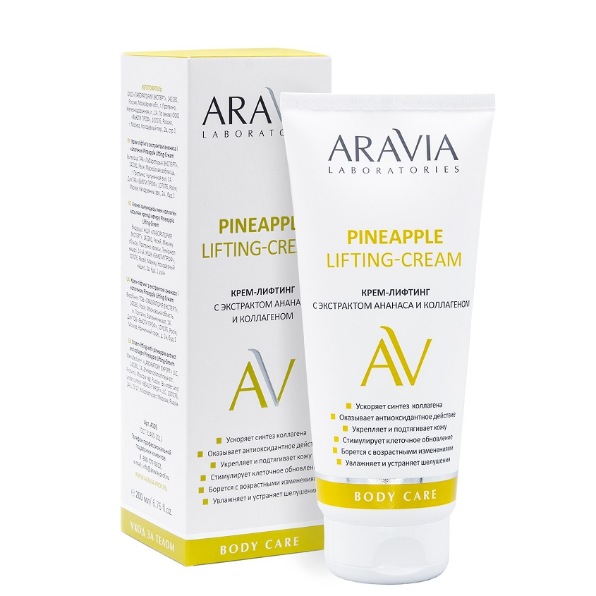 ARAVIA LABORATORIES Крем-лифтинг с экстрактом ананаса и коллагеном Pineapple Lifting-Cream