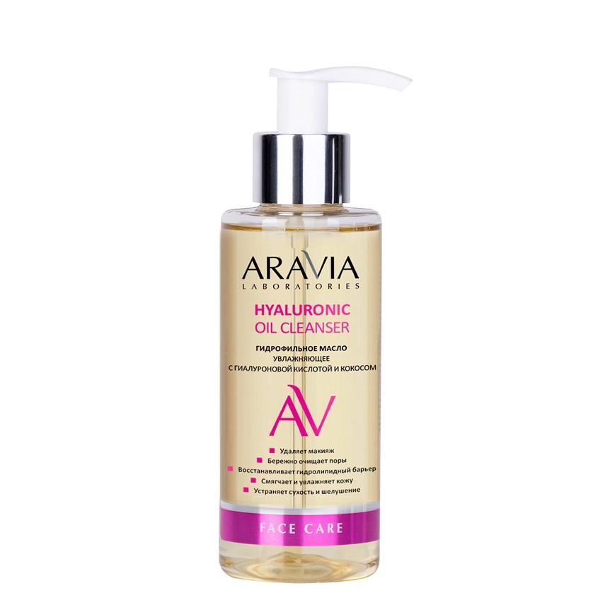 ARAVIA LABORATORIES Гидрофильное масло увлажняющее с гиалуроновой кислотой и кокосом Hyaluronic Oil Cleanser