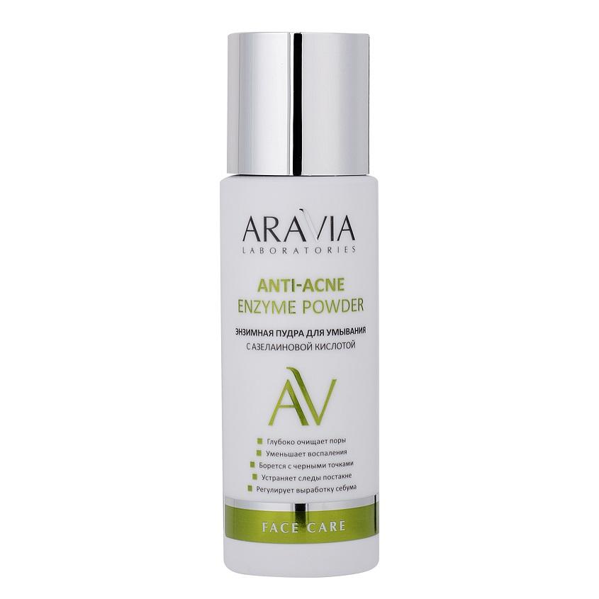 ARAVIA LABORATORIES Энзимная пудра для умывания с азелаиновой кислотой Anti-Acne Enzyme Powder, 150 мл