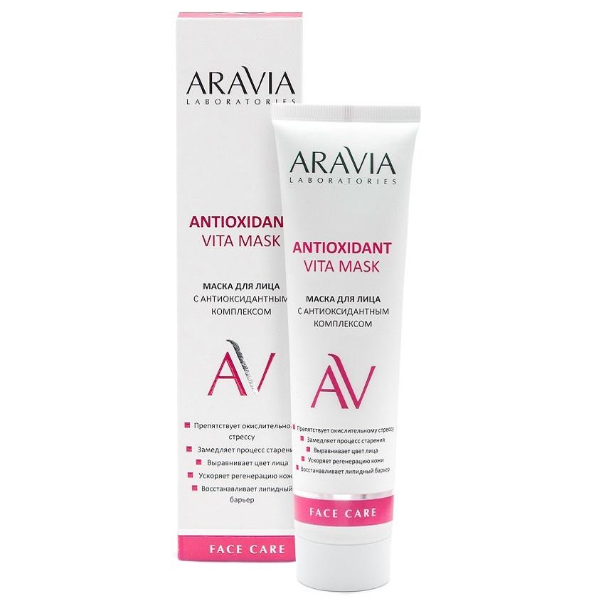 ARAVIA LABORATORIES Маска для лица с антиоксидантным комплексом Antioxidant Vita Mask