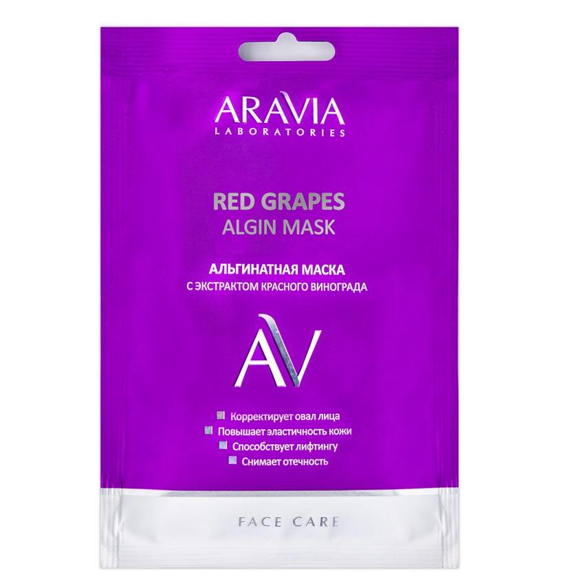 ARAVIA LABORATORIES Альгинатная маска с экстрактом красного винограда Red Grapes Algin Mask