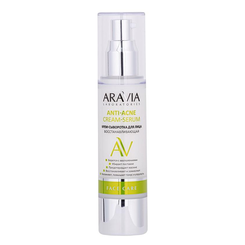 ARAVIA LABORATORIES Крем-сыворотка для лица восстанавливающая Anti-Acne Cream-Serum