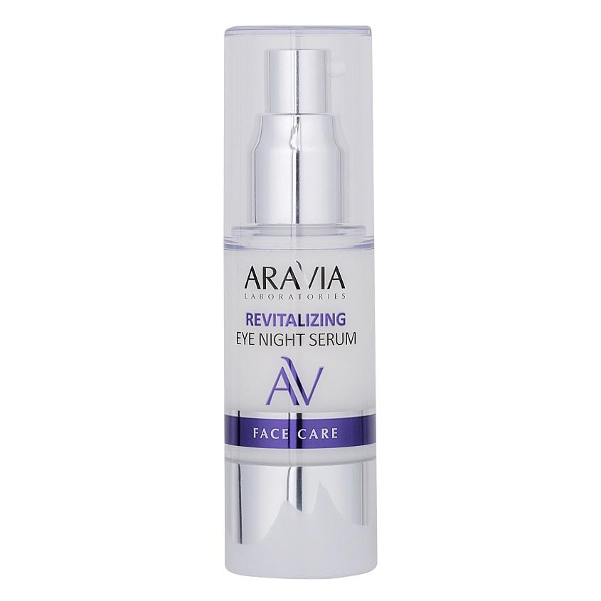 ARAVIA LABORATORIES Ночная восстанавливающая сыворотка-концентрат для век Revitalizing Eye Night Serum