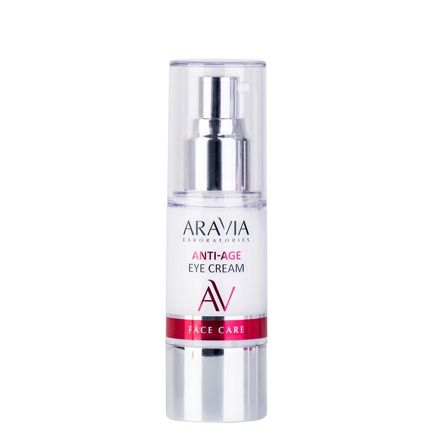 ARAVIA LABORATORIES Омолаживающий крем для век Anti-Age Eye Cream