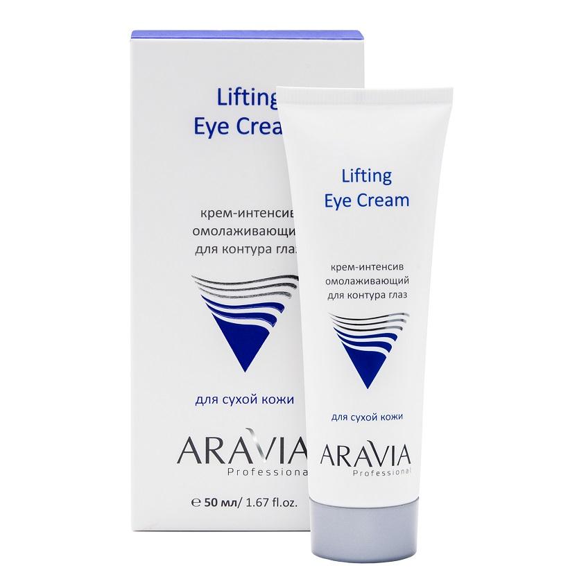 ARAVIA PROFESSIONAL Крем-интенсив омолаживающий для контура глаз Lifting Eye Cream