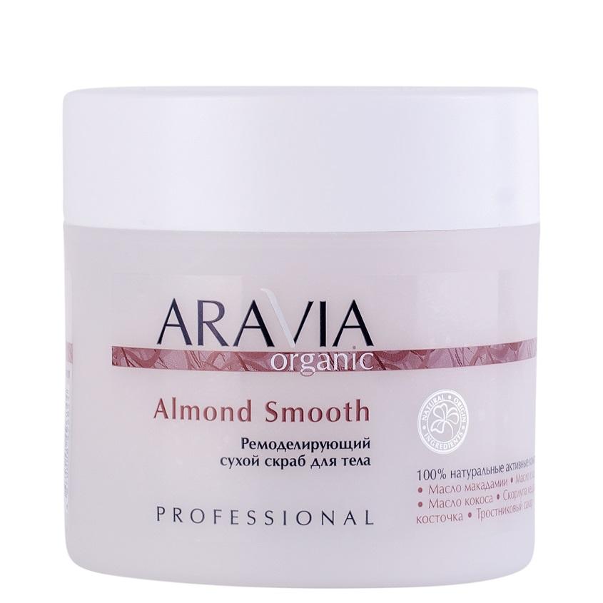 ARAVIA ORGANIC Ремоделирующий сухой скраб для тела Almond Smooth