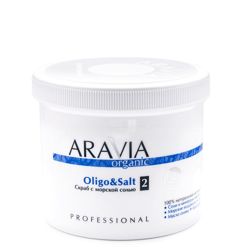 ARAVIA ORGANIC Cкраб с морской солью «Oligo & Salt»