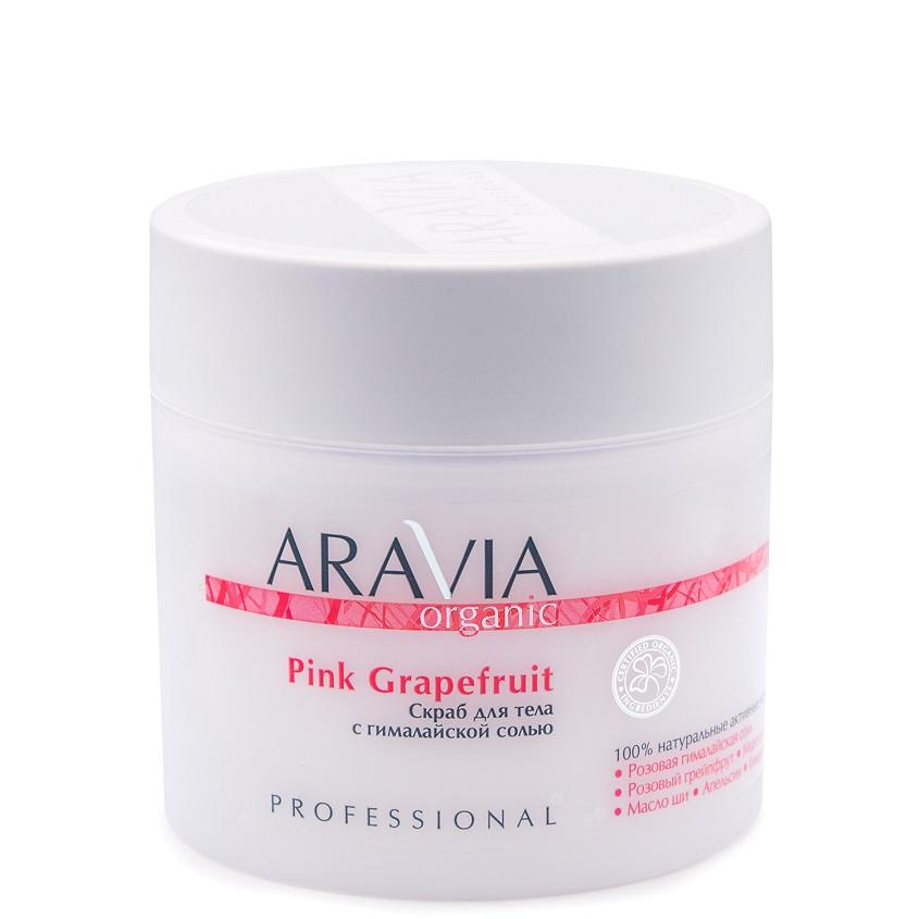 ARAVIA ORGANIC Скраб для тела с гималайской солью Pink Grapefruit