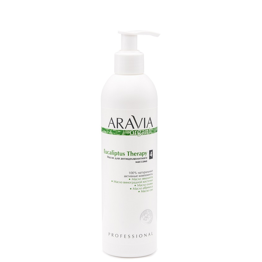 ARAVIA ORGANIC Масло для антицеллюлитного массажа Eucaliptus Therapy