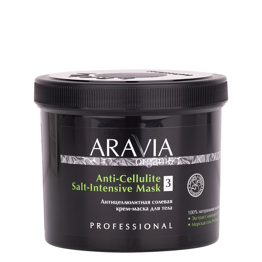 ARAVIA ORGANIC Антицеллюлитная солевая крем-маска для тела Anti-Cellulite Salt-Intensive Mask