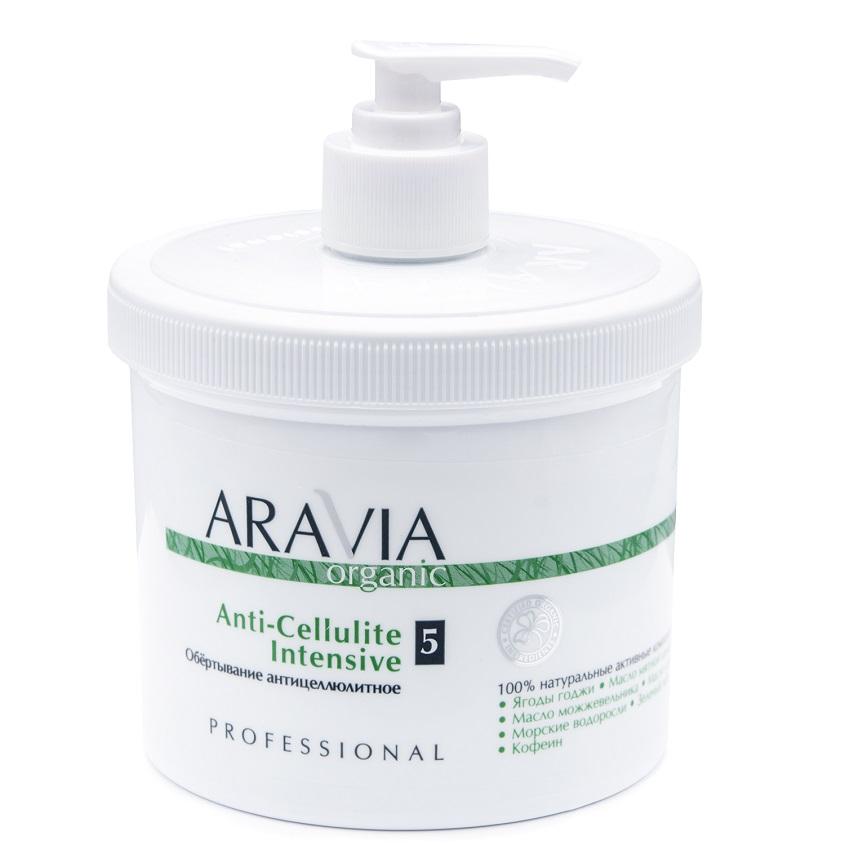ARAVIA ORGANIC Обёртывание антицеллюлитное «Anti-Cellulite Intensive»
