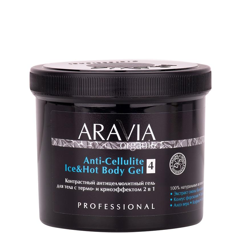ARAVIA ORGANIC Контрастный антицеллюлитный гель для тела с термо и крио эффектом Anti-Cellulite Ice&Hot Body Gel