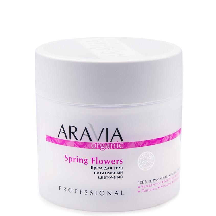 ARAVIA ORGANIC Крем для тела питательный цветочный Spring Flowers