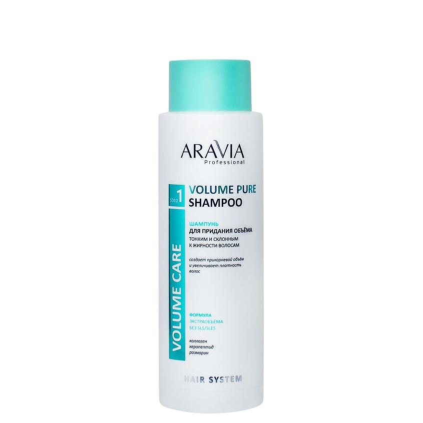 ARAVIA PROFESSIONAL Шампунь для придания объёма тонким и склонным к жирности волосам