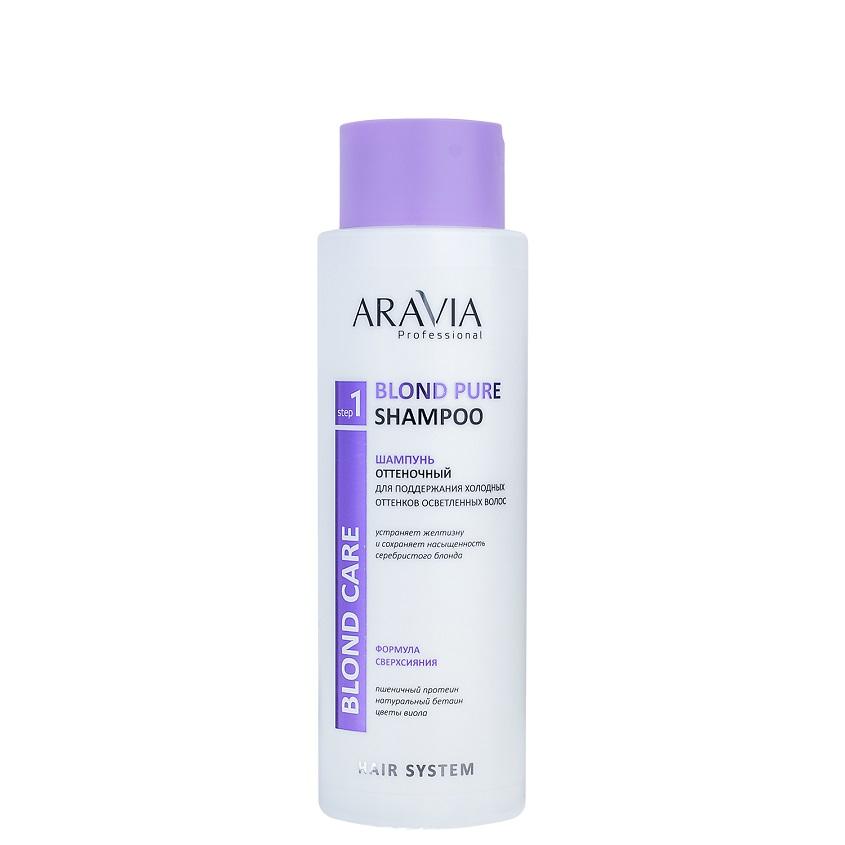 ARAVIA PROFESSIONAL Шампунь оттеночный для поддержания холодных оттенков осветленных волос Blond Pure Shampoo