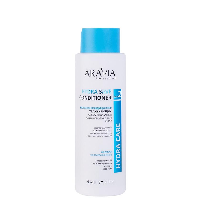 ARAVIA PROFESSIONAL Бальзам-кондиционер увлажняющий для восстановления сухих, обезвоженных волос Hydra Save Conditioner